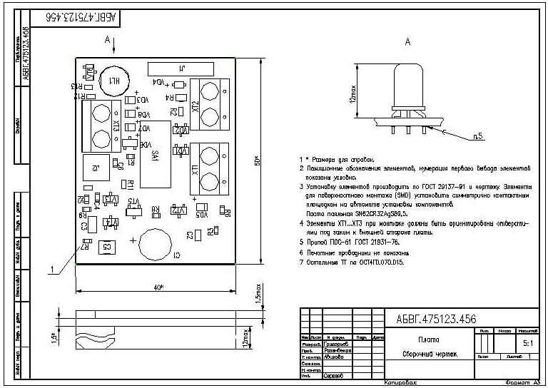 Чертёж печатной платы металлоискателя на микросхеме.